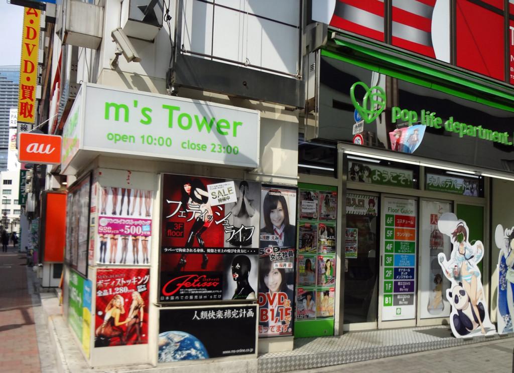 akihabara fetish shop