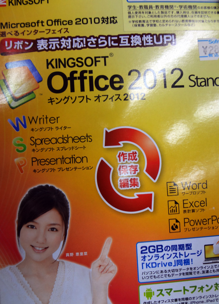 Microsoft Office... not.