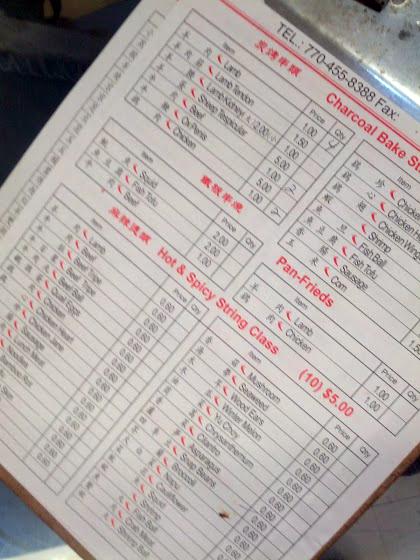 Te Wei Bei Jing Kabobs menu