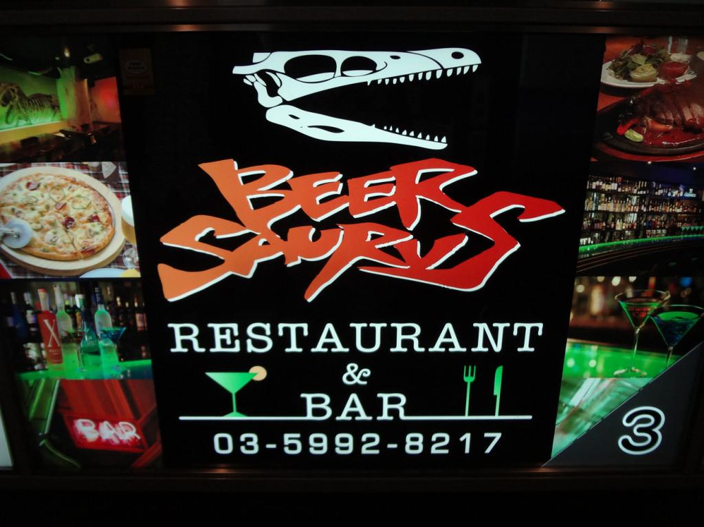 Beer Saurus