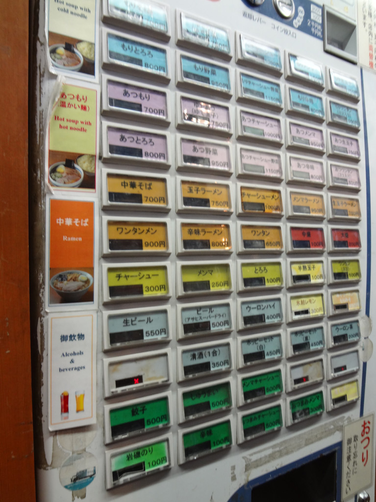 Another type of ticket machine for ramen
