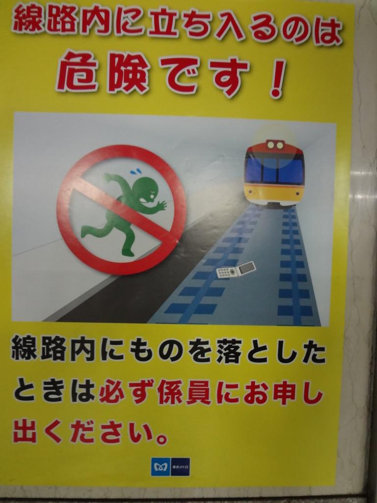 Tokyo Trains: Signage