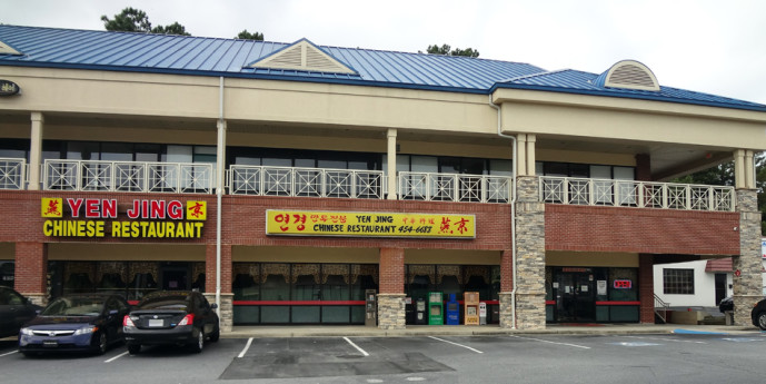 Review Of Yen Jing Chinese Restaurant On Buford Highway