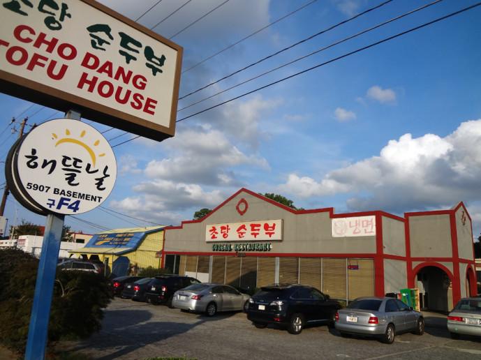 Cho Dang Tofu House