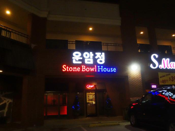 Woo Nam Jeong Stone Bowl House